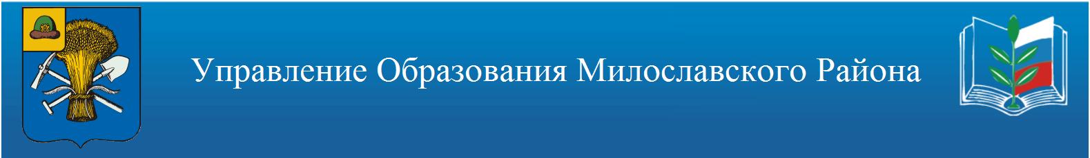 Управление Образования Милославского Района